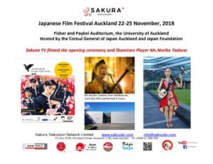 thumbnail of Activity Report Japanese Film Festival Auckland 22-25 November 2018