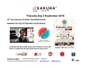 thumbnail of Activity-Report-Fukuoka-Day-2016