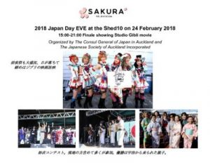 thumbnail of Activity-Report-Japan-Day-Eve-2018