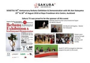 thumbnail of Activity-Report-SOGETSU-50th-Anniversary-Ikebana-Exhibition