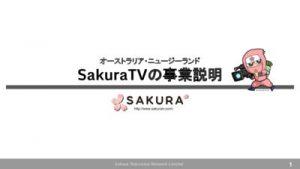 thumbnail of SakuraTV 事業説明